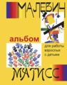 Малевич и Матисс
