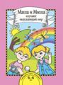 Маша и Миша изучают окружающий мир