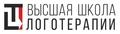 Высшая Школа Логотерапии Московского института психоанализа