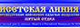 """ЕОКО """"Исетская Линия"""" Пятый отдел Оренбургского Казачьего Войска (ОВКО)"""