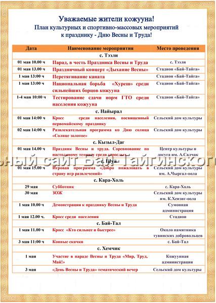 План культурных и спортивно-массовых мероприятий, посвященных к празднику - дню Весны и Труда в Бай-Тайгинском кожууне!