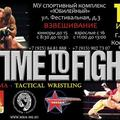 «TIME to FIGHT» г. Галич