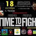 """TIME to FIGHT"" г. Чехов"