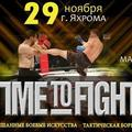 """TIME to FIGHT"" г. Яхрома"