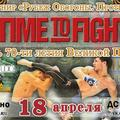 «TIME to FIGHT» г. Протвино