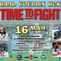 «TIME to FIGHT» г. Коломна
