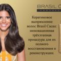 Купить (Кадивью БРАЗИЛ КАКАО) Brasil Cacau CADIVEU Professional !!! Кератиновое выпрямление без формальдегида 100% оригинал!!! Скидки лучше не найдете! Состав нового поколения, не требует выдержки.