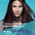 Купить Ботокс для волос CADIVEU Plastica de Argila (Пластика де Аргила).