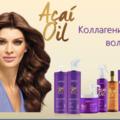 Купить (Асаи ойл Кадивью) КОЛЛАГЕНИРОВАНИЕ Acai Oil CADIVEU . Блеск на срок до 1 месяца. Показания: натуральные и окрашенные волосы, утратившие эластичность. Вьющиеся и непослушные сухие и тусклые.