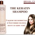Купить (Кадивью Кератин-шампунь) Cadiveu Professional The Keratin Shampoo(средство для кератинового выпрямления). Оптовые цены!!!100% оригинал!!! Имеются все сертификаты. Скидки*!. CADIVEU.