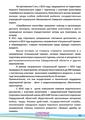 Сборник методических материалов о развитии добровольчества, лучших социальных практик Свердловской области 2018