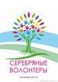XVII Добровольческий форум Свердловской области «Серебряные волонтеры»