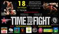 Турнир «TIME to FIGHT» в городе Чехов