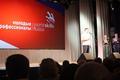 Торжественное открытие Отборочных соревнований для участия в финале VI национального чемпионата «Молодые профессионалы» (WorldSkills Russia)