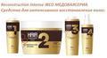 RECONSTRUCTION INTENSE IBCO МЕДОВАЯ Линия для интенсивного восстановления волос