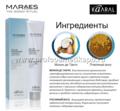 MARAES COLOR NOURISHING PERMANENT HAIR COLOR KAARAL Колорирующий крем Гидролизаты шелка и рисовый пр