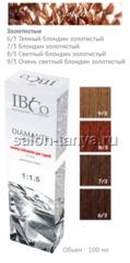 DIAMANTE ammonia free безаммиачный краситель Золотистые (4 оттенка) 100мл.