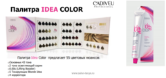 Палитра Idea Color CADIVEU Professional