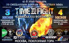 "Турнир ""TIME to FIGHT"" в Москве на Поклонной горе"