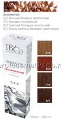 Золотистые (4 оттенка) IBCO  DIAMANTE ammonia free безаммиачный краситель 100мл.