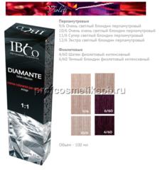 ФИОЛЕТОВЫЕ (6 оттенков) IBCO Diamante Argan Oil HAIR COLORDIAMANTE 100мл.