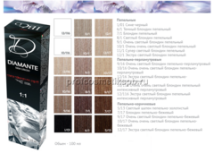 ПЕПЕЛЬНЫЕ (18 оттенков) IBCO Diamante Argan Oil HAIR COLORDIAMANTE 100мл.