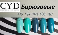 Бирюзовые №167,168,169,174,175 Gel Polish (Series Pigment) 9мл. CYD Prof.Line Номер пишите в комментарии к заказу
