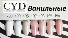 Ванильные №194,195,196,197,198,199,200 Gel Polish (Series Pigment) 9мл. CYD Prof.Line Номер пишите в комментарии к заказу