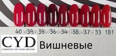 Вишневые №33,34,35,36,37,38,39,40,181 Gel Polish (Series Pigment) 9мл. CYD Prof.Line Номер пишите в комментарии к заказу