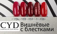 Вишнёвые с блестками №133,134,135,137,1 Gel Polish (Series Pigment) 9мл. CYD Prof.Line Номер пишите в комментарии к заказу