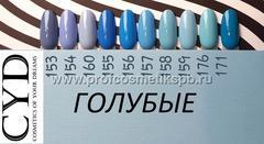 Голубые №153,154,155,156,157,158,159,160,176,171 Gel Polish (Series Pigment) 9мл. CYD Prof.Line Номер пишите в комментарии к заказу