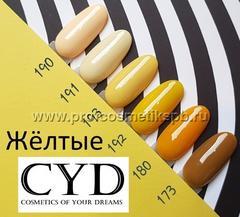 Жёлтые №173,180,190,191,192,193 Gel Polish (Series Pigment) 9мл. CYD Prof.Line Номер пишите в комментарии к заказу