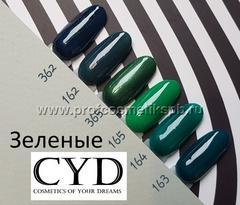 Зеленые №162,163,164,165,362,365 Gel Polish (Series Pigment) 9мл. CYD Prof.Line Номер пишите в комментарии к заказу