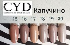 Капучино №15,16,17,18,19,20 Gel Polish (Series Pigment) 9мл. CYD Prof.Line Номер пишите в комментарии к заказу