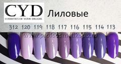 Лиловые №113,114,115,116,117,118,119,120, 312 Gel Polish (Series Pigment) 9мл. CYD Prof.Line Номер пишите в комментарии к заказу
