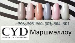 Маршмэллоу №301,302,303,304,305,306 Gel Polish (Series Pigment) 9мл. CYD Prof.Line Номер пишите в комментарии к заказу