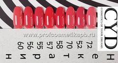 Нектарин № 52,55,56,57,58,60,70,72 Gel Polish (Series Pigment) 9мл. CYD Prof.Line Номер пишите в комментарии к заказу