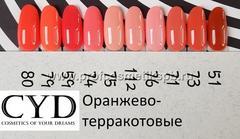 Оранжево-терракотовые №51,59,71,73,74,75,76,79,80,112 Gel Polish (Series Pigment) 9мл. CYD Prof.Line Номер пишите в комментарии к заказу