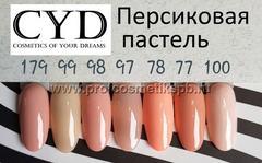 Персиковая пастель №77,78,97,98,99,100,179 Gel Polish (Series Pigment) 9мл. CYD Prof.Line Номер пишите в комментарии к заказу