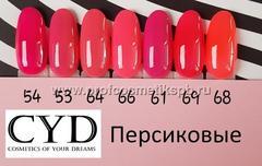Персиковые №53,54,61,64,66,68,69 Gel Polish (Series Pigment) 9мл. CYD Prof.Line Номер пишите в комментарии к заказу