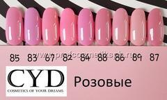 Розовые №67,82,83,84,85,86,87,88,89 Gel Polish (Series Pigment) 9мл. CYD Prof.Line Номер пишите в комментарии к заказу