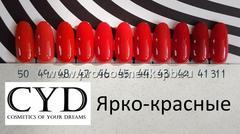 Ярко-красные №41,42,43,44,45,46,47,48,49,50,311 Gel Polish (Series Pigment) 9мл. CYD Prof.Line Номер пишите в комментарии к заказу