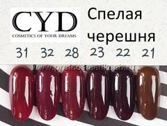 Спелая черешня № 21,22,23,28,31,32 Gel Polish (Series Pigment) 9мл. CYD Prof.Line Номер пишите в комментарии к заказу