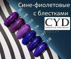Сине-фиолетовые с блестками №110,125,126,127,128,151 Gel Polish (Series Pigment) 9мл. CYD Prof.Line Номер пишите в комментарии к заказу