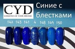 Синие с блестками №4,141,142,143, 148,149,150 Gel Polish (Series Pigment) 9мл. CYD Prof.Line Номер пишите в комментарии к заказу