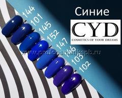 Синие  №101,102,103,144,145,146,147,152 Gel Polish (Series Pigment) 9мл. CYD Prof.Line Номер пишите в комментарии к заказу