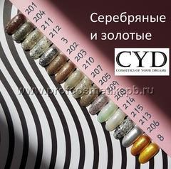 Серебряные и золотые №3,8,201,202,203,204,205,206,207,208,209,210,211,212,213,214,215 Gel Polish (Series Pigment) 9мл. CYD Prof.Line Номер пишите в комментарии к заказу
