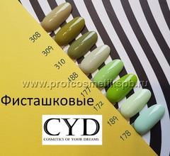 Фисташковые № 172,177,178,188,189,308,309,310 Gel Polish (Series Pigment) 15мл. CYD Prof.Line Номер пишите в комментарии к заказу