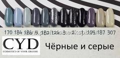 Чёрные и серые №1,2,3,5,105,124,170,182,184,186,187,307 Gel Polish (Series Pigment) 9мл. CYD Prof.Line Номер пишите в комментарии к заказу