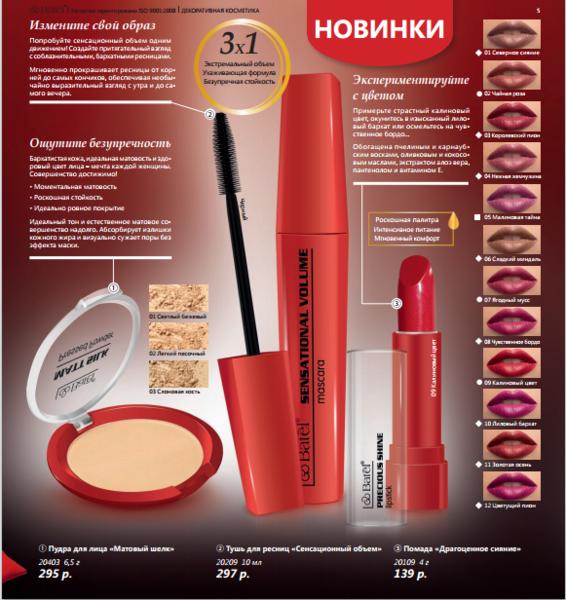 Косметика фирмы батель где купить в москве www avon ru вход в личный кабинет